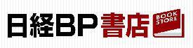 日経BP書店